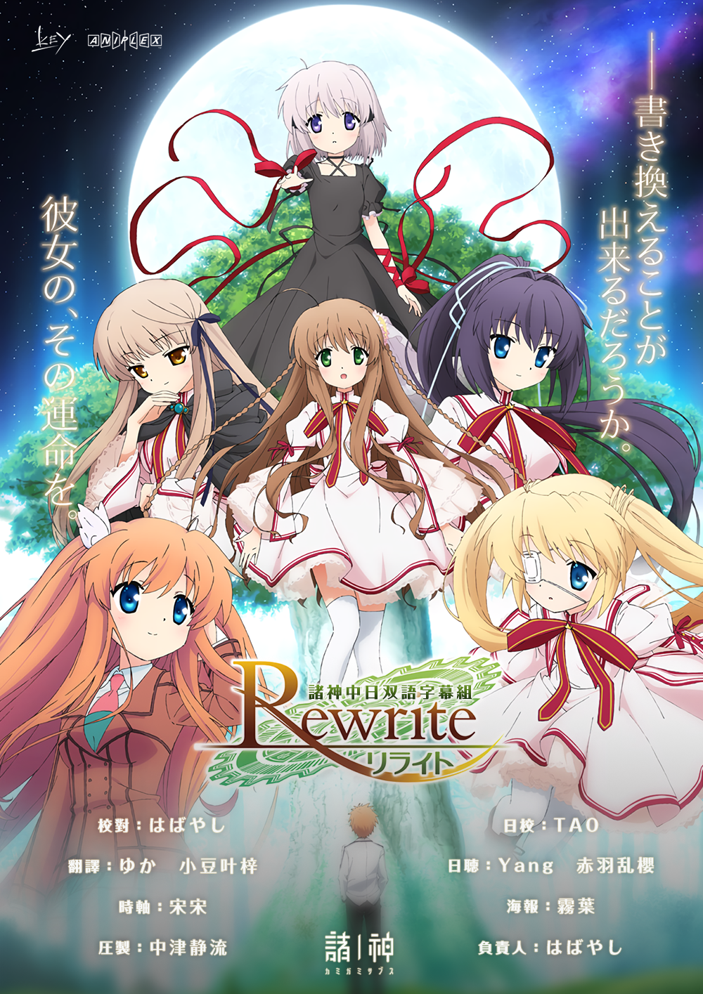 Rewrite海报