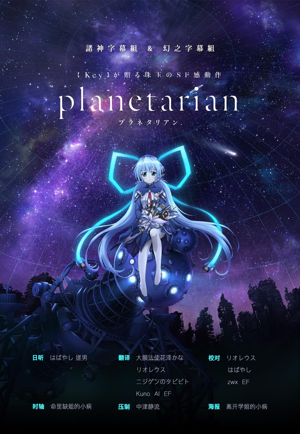 Planetarian Hoshi no Hito